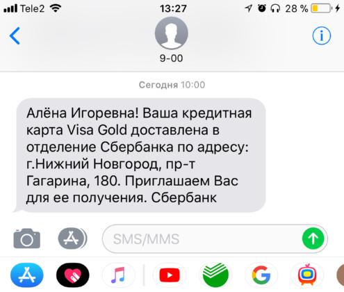 Оповещение через сообщение