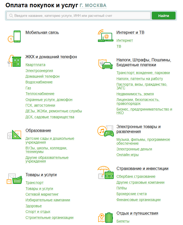 Покупки и услуги в Москве