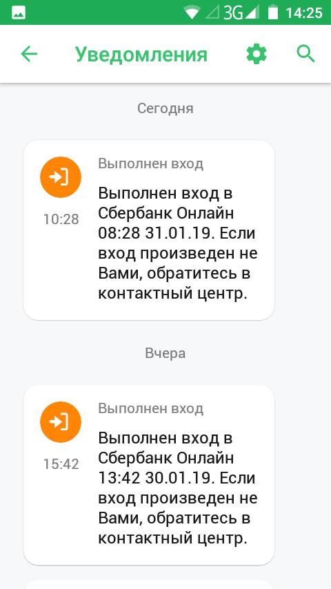 Пример уведомления