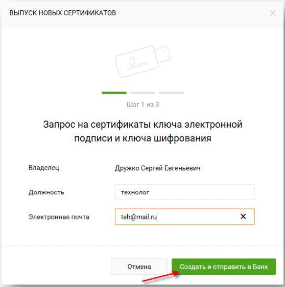 Создание запроса на сертификат