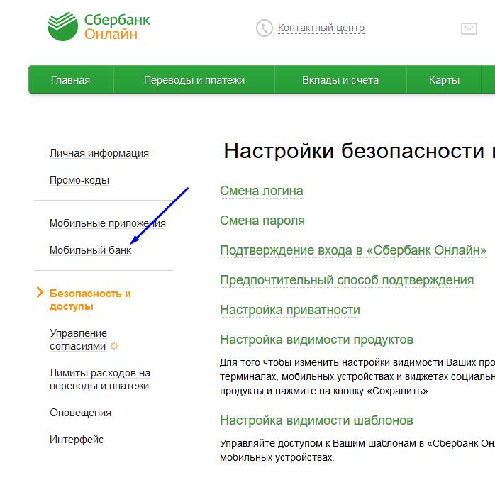 Управление банком онлайн