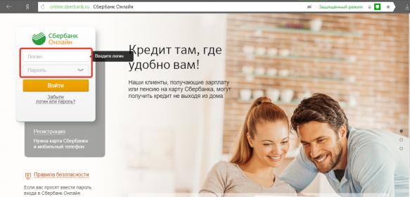 изменение-логина-и-пароля-через-сбербанк-онлайн