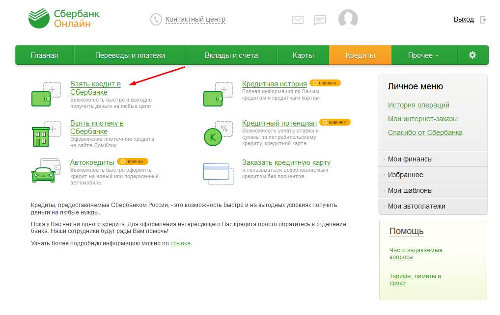 Сбербанк онлайн кредит по паролю