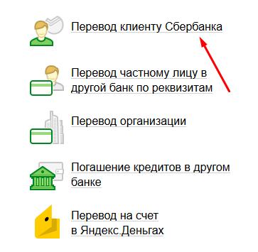 Перевод клиенту