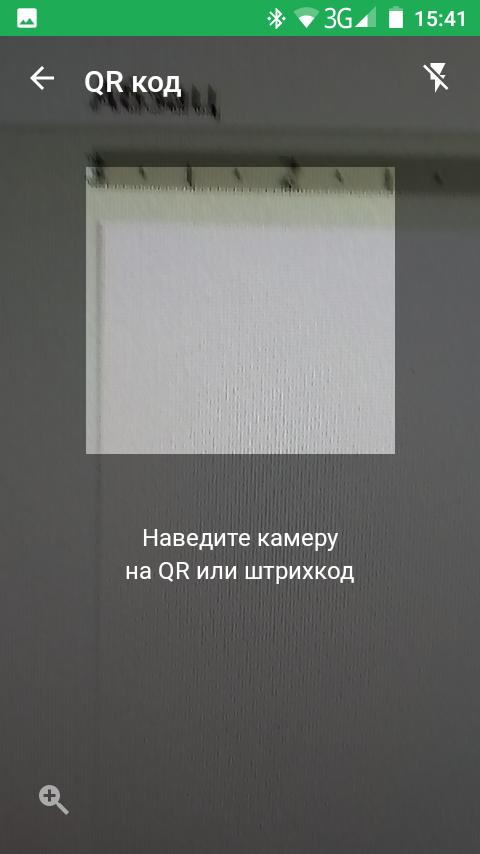 QR сканер