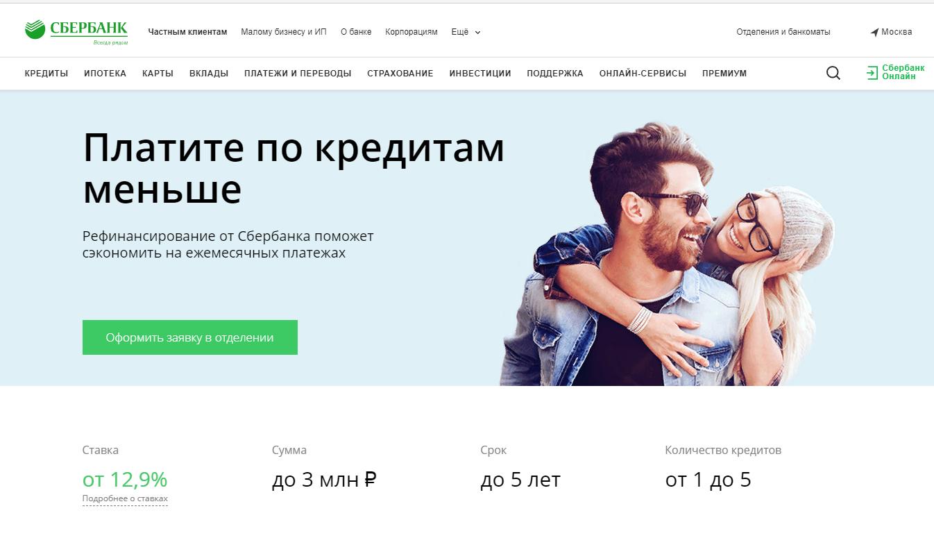 Неофициальный кредит в москве