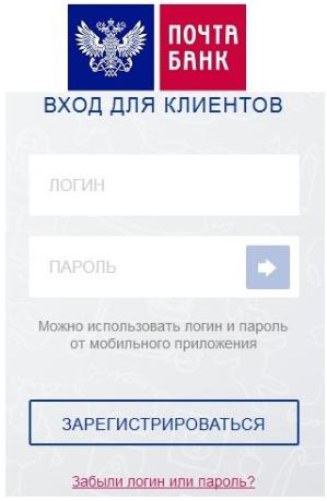 Вход Почта банк