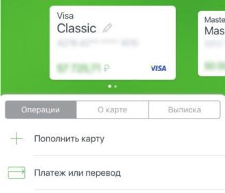 просмотр реквизитов карты через мобильное приложение
