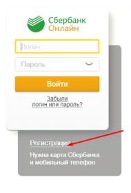 получения-доступа-к-сбербанк-онлайн-на-сайте-1