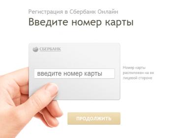 ввод-номера-карты-сбербанк-онлайн-1