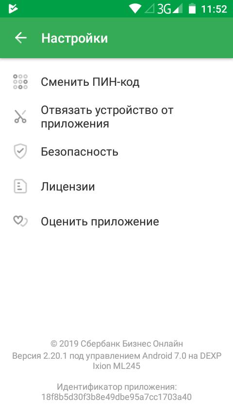 Настройки в приложении