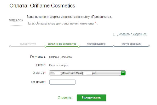 Оплата Oriflame