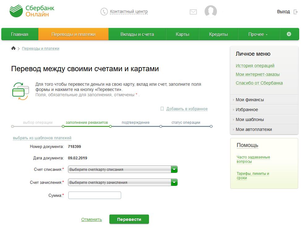 Перевод между своими счетами и картами в «Сбербанк онлайн»