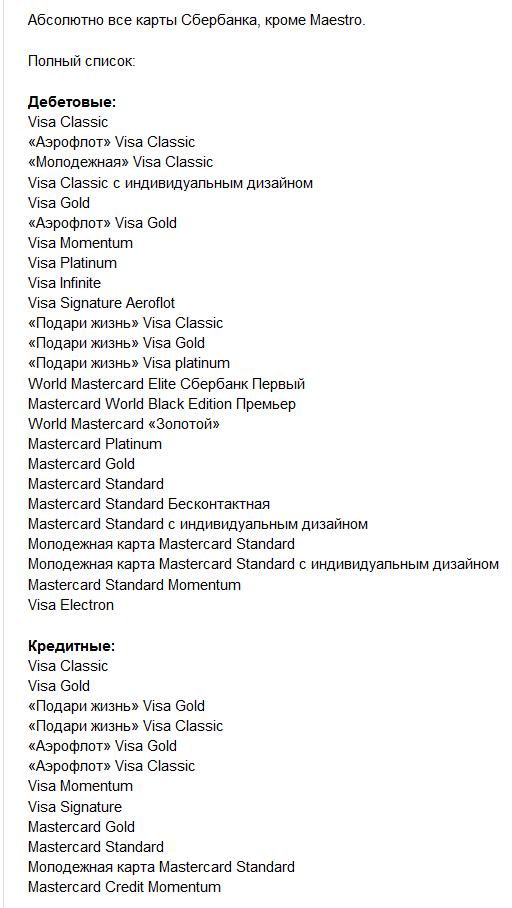 Все карты Сбербанка