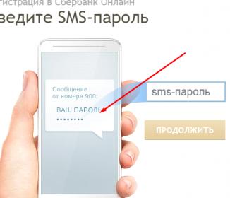 получение-кода-на-телефон-для-сбербанк-онлайн