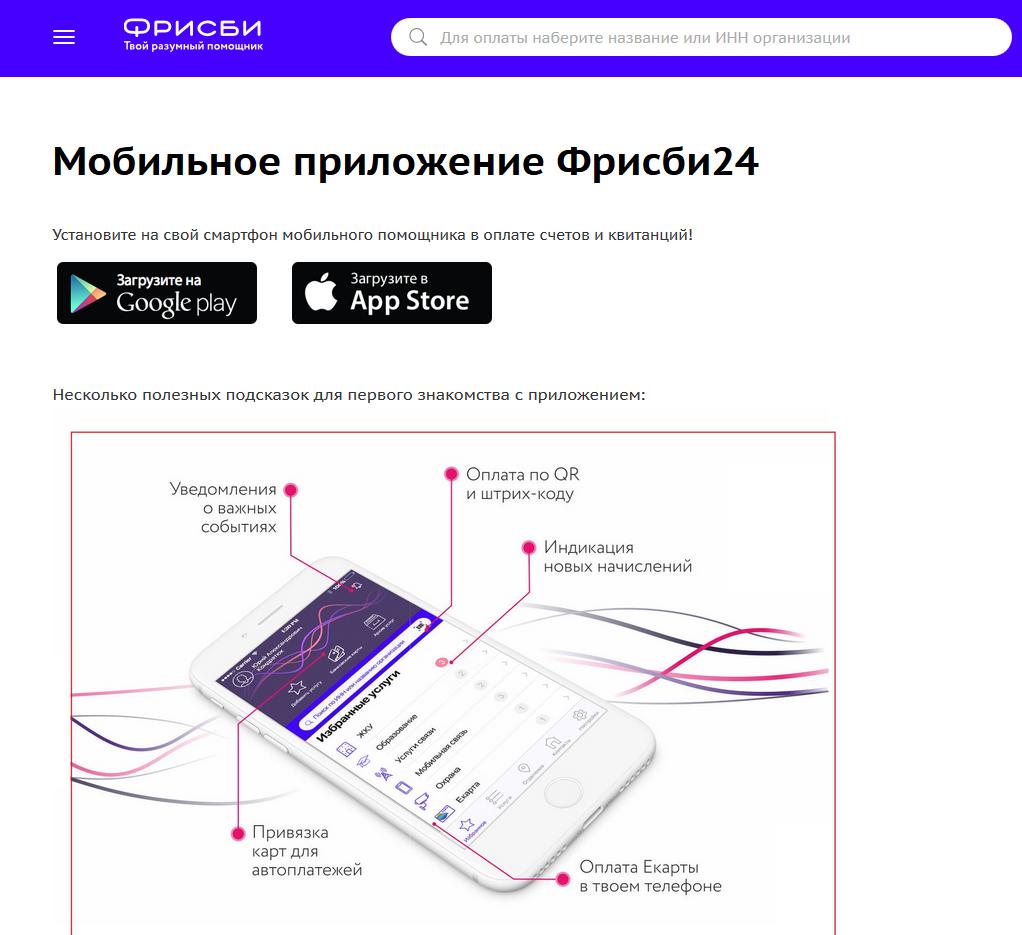 Мобильное приложение Фрисби