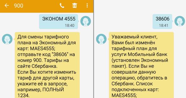 Смена через СМС