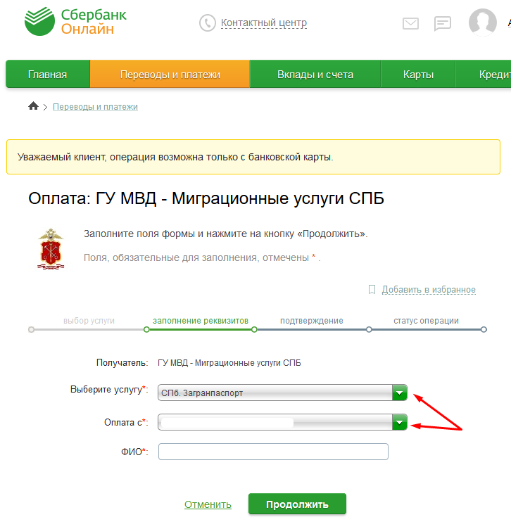 Оплата ГУ МВД