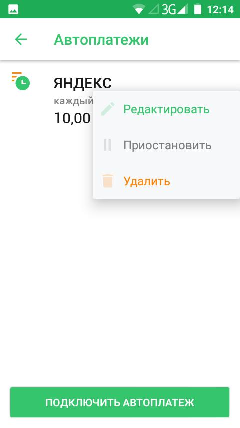 Отключение через приложение