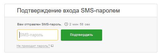 Подтверждение СМС