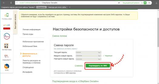 отправка смс для подтверждения смены пароля сбербанк онлайн
