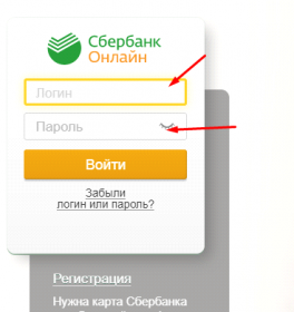 вход-в-личный-кабинет-сбербанк-онлайн