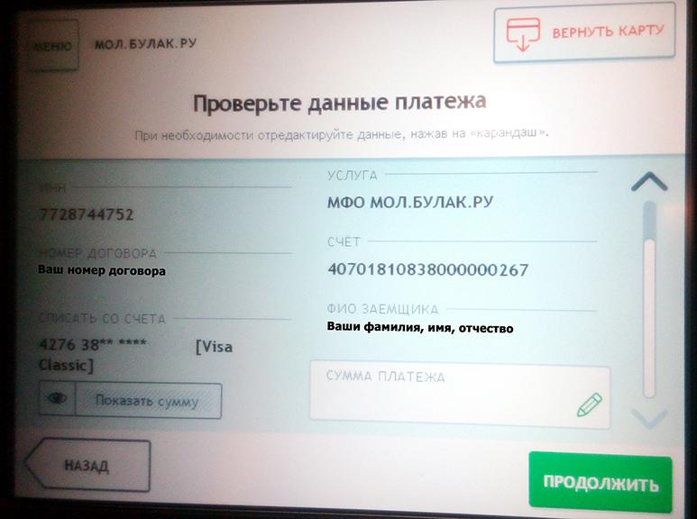 погасить займ мол булак где взять кредит на 1000000 рублей без справок