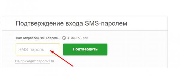 8-подтверждение-входа-в-сбербанк-онлайн-через-смс