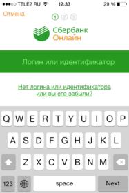 Изменение идентификационных данных в мобильном приложении