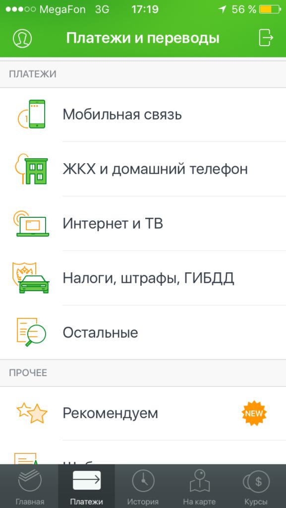 Переводы в приложение
