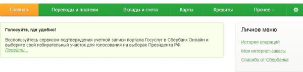 интерфейс-сайта-сбербанк-онлайн
