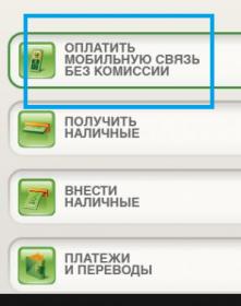 Оплата мобильной связи без комиссии