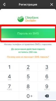 Подтверждение SMS