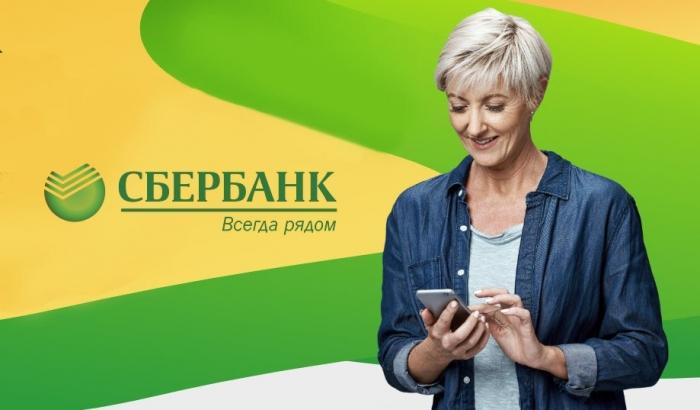 Вклад сохраняй и пополняй онлайн в Сбербанке для пенсионеров на сегодня: условия и калькулятор процентной ставки 2019 года для физических лиц