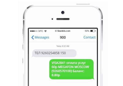 SMS на номер 900 для оплаты чужого номера