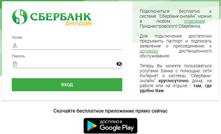 Сбербанк онлайн ПМР