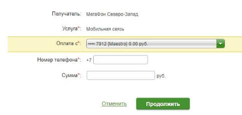 Внесение средств на мобильный через официальный сайт сбербанк