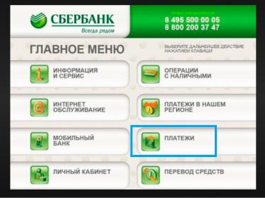 оплата мобильной связи в банкоматах и терминалах